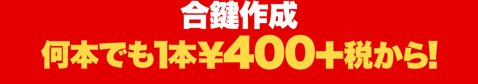合鍵作成何本でも1本¥400+税から!
