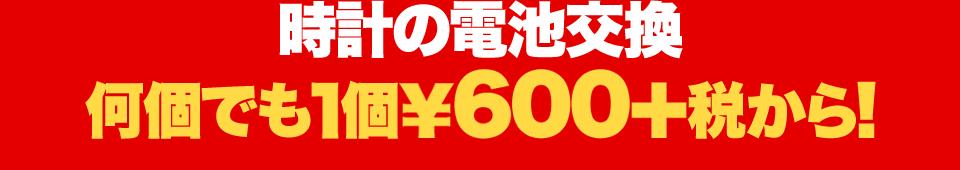 時計の電池交換何個でも1個¥600+税から!