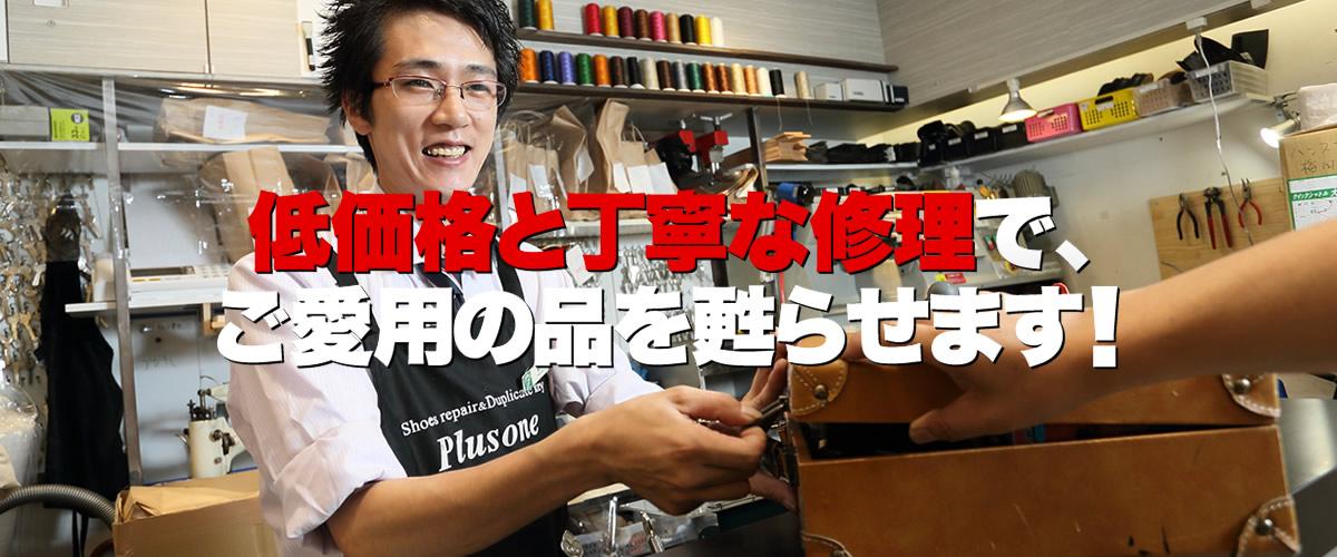 プラスワン東急ハンズ梅田店(REPAIR WORKS)は、大阪市北区大丸梅田店内の東急ハンズ梅田店11階にある、激安の靴修理・鞄修理・傘修理、靴・鞄クリーニング、合鍵作成、時計の電池交換などのトータルリペアショップです。プラスワンでは、低価格と丁寧な修理でお気に入りのお品物を甦らせます。