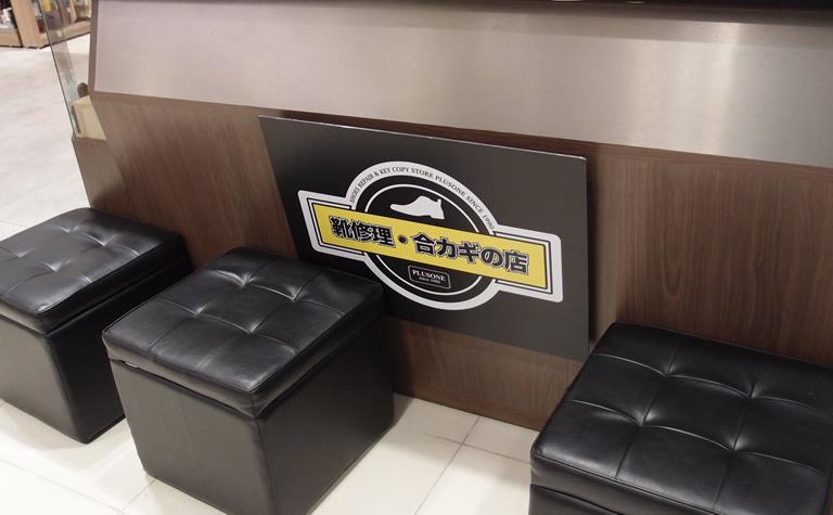 プラスワン東急ハンズ梅田店(REPAIR WORKS)(3)